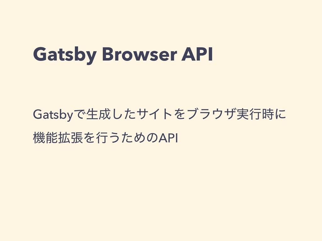 Gatsby Browser API GatsbyͰੜͨ͠αΠτΛϒϥβ࣮ߦʹ ػ֦ு...