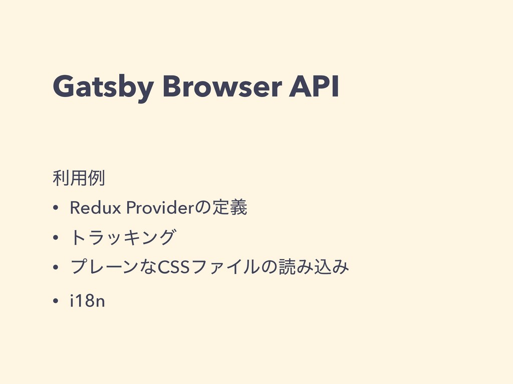 Gatsby Browser API ར༻ྫ • Redux Providerͷఆٛ • τϥ...