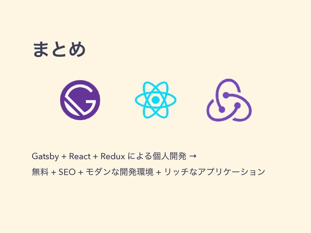 ·ͱΊ Gatsby + React + Redux ʹΑΔݸਓ։ൃ → ແྉ + SEO +...