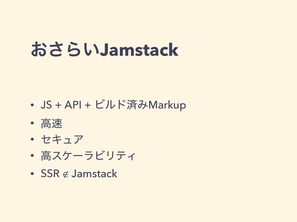 ͓͞Β͍Jamstack • JS + API + ϏϧυࡁΈMarkup • ߴ • ηΩ...