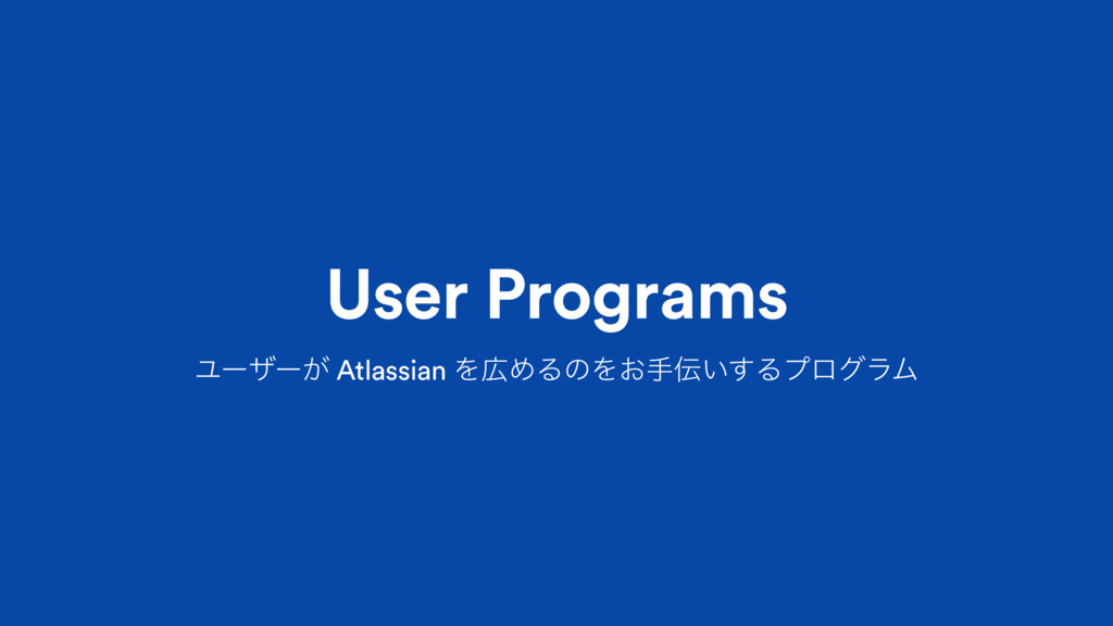 User Programs Ϣʔβʔ͕ Atlassian ΛΊΔͷΛ͓ख͍͢ΔϓϩάϥϜ