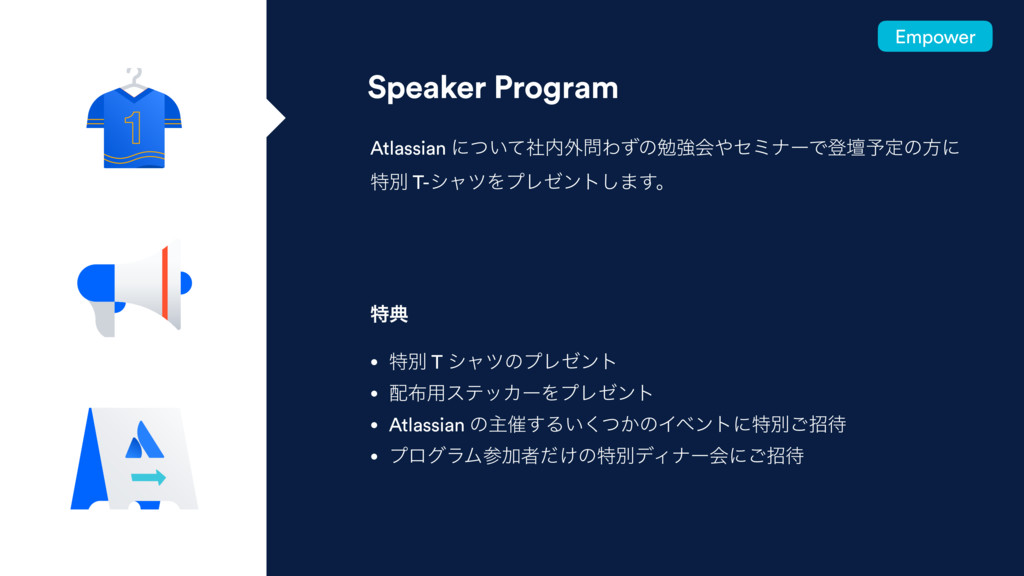 Speaker Program Atlassian ʹ͍ͭͯࣾ֎ΘͣͷษڧձηϛφʔͰొ...