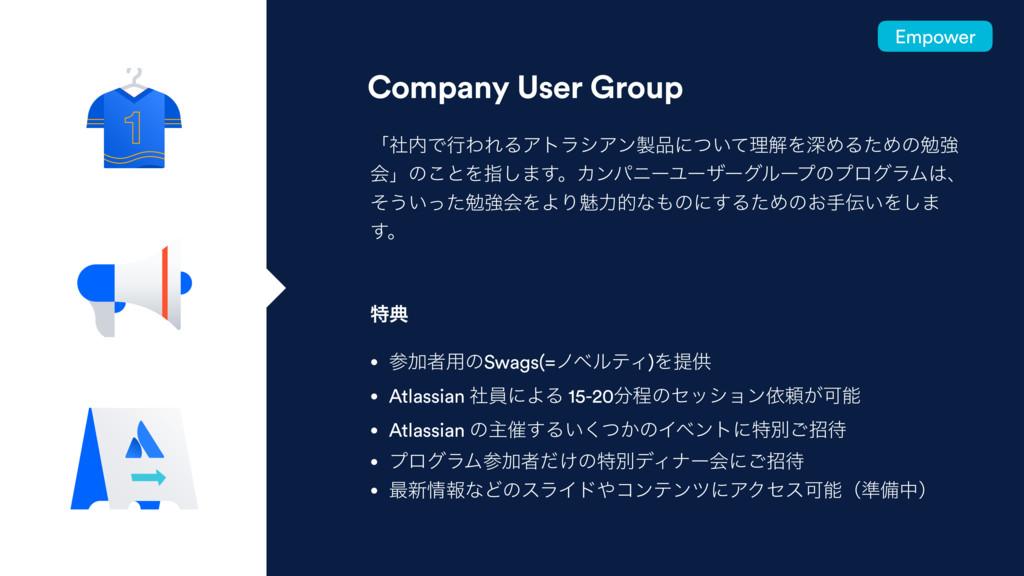 Company User Group ʮࣾͰߦΘΕΔΞτϥγΞϯʹ͍ͭͯཧղΛਂΊΔͨΊ...