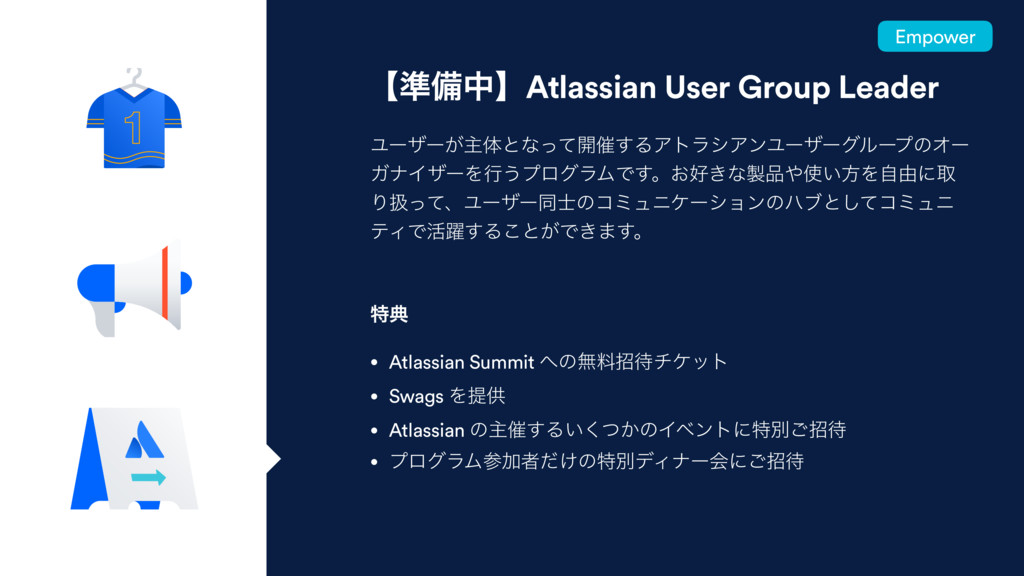 ʲ४උதʳAtlassian User Group Leader Ϣʔβʔ͕ओମͱͳͬͯ։࠵͢...