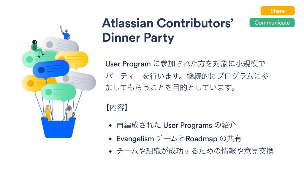 Atlassian Contributors' Dinner Party User Progr...