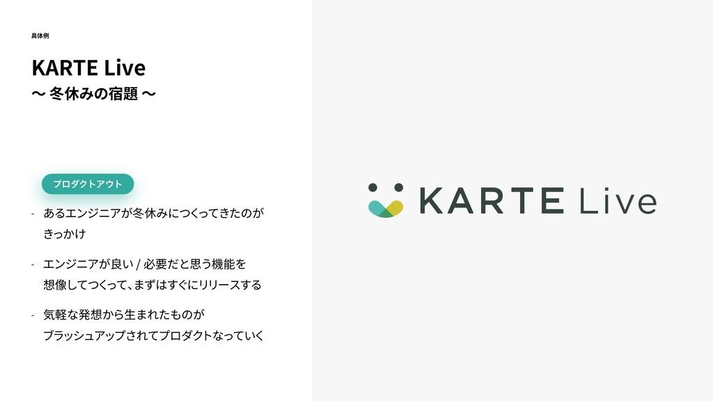 KARTE Live 〜 冬休みの宿題 〜 具体例 ϓϩμΫτΞτ - あるエンジニアが...