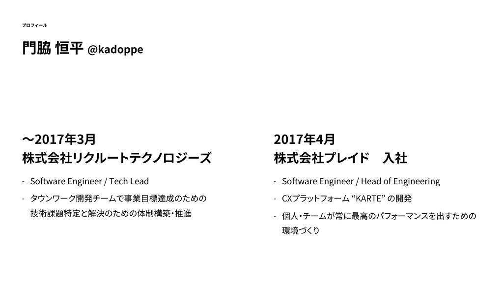 ⾨脇 恒平 @kadoppe 〜2017年3⽉ 株式会社リクルートテクノロジーズ 2017年4...