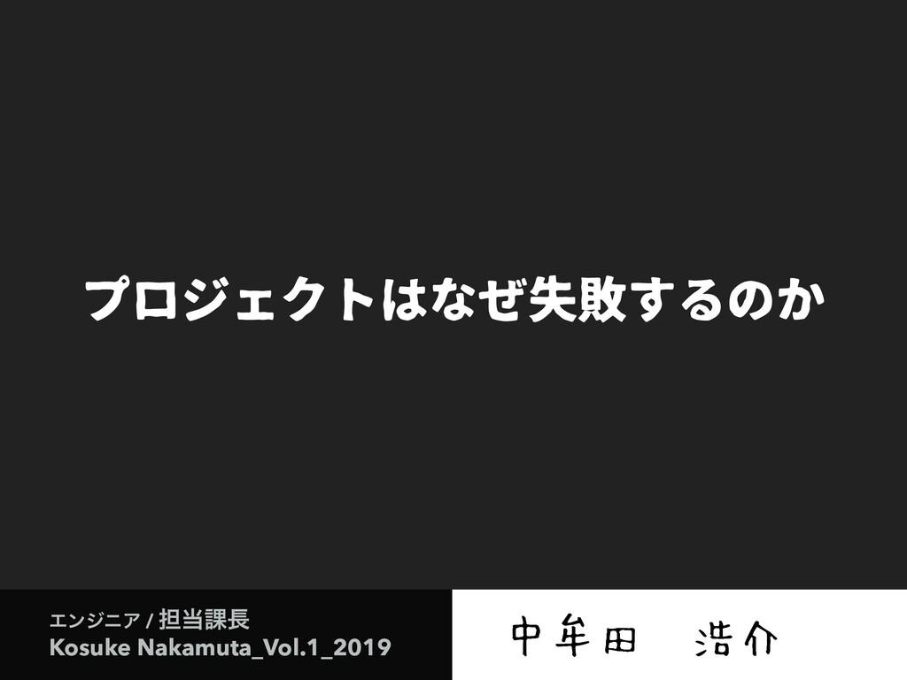 ɹɹΤϯδχΞ / ୲՝ ɹɹKosuke Nakamuta_Vol.1_2019 ϓϩδ...