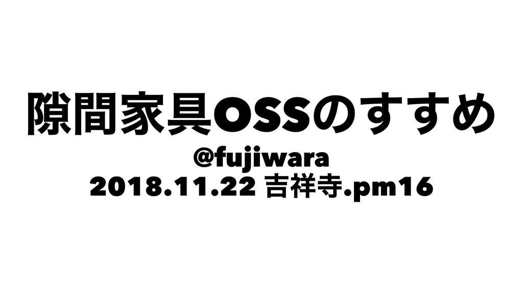 伱ؒՈ۩OSSͷ͢͢Ί @fujiwara 2018.11.22 ٢.pm16