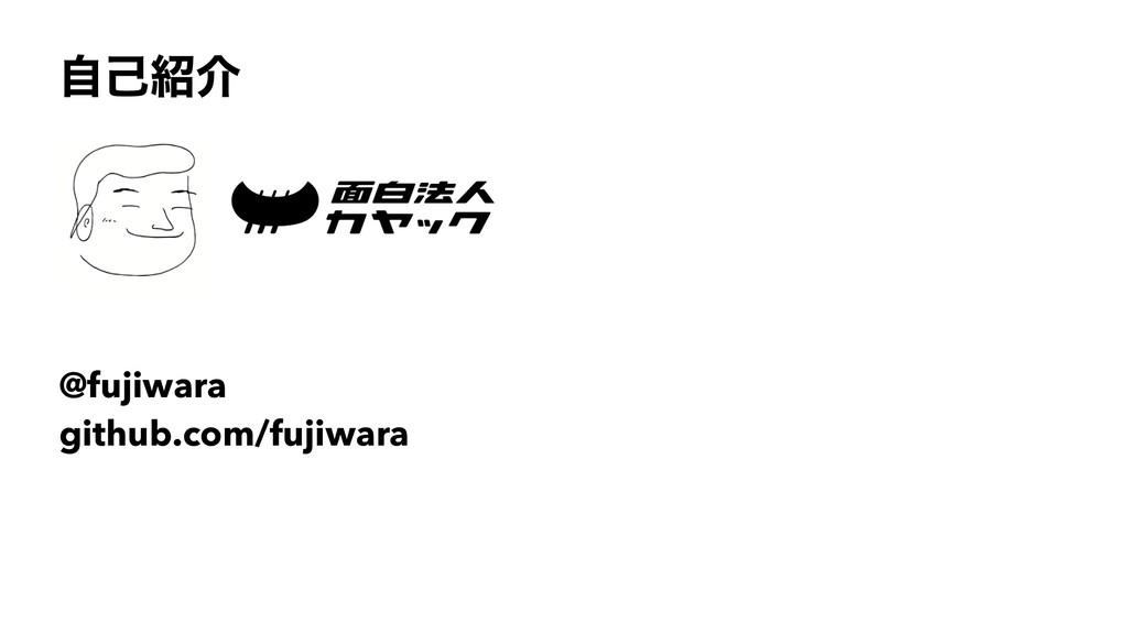ࣗݾհ @fujiwara github.com/fujiwara