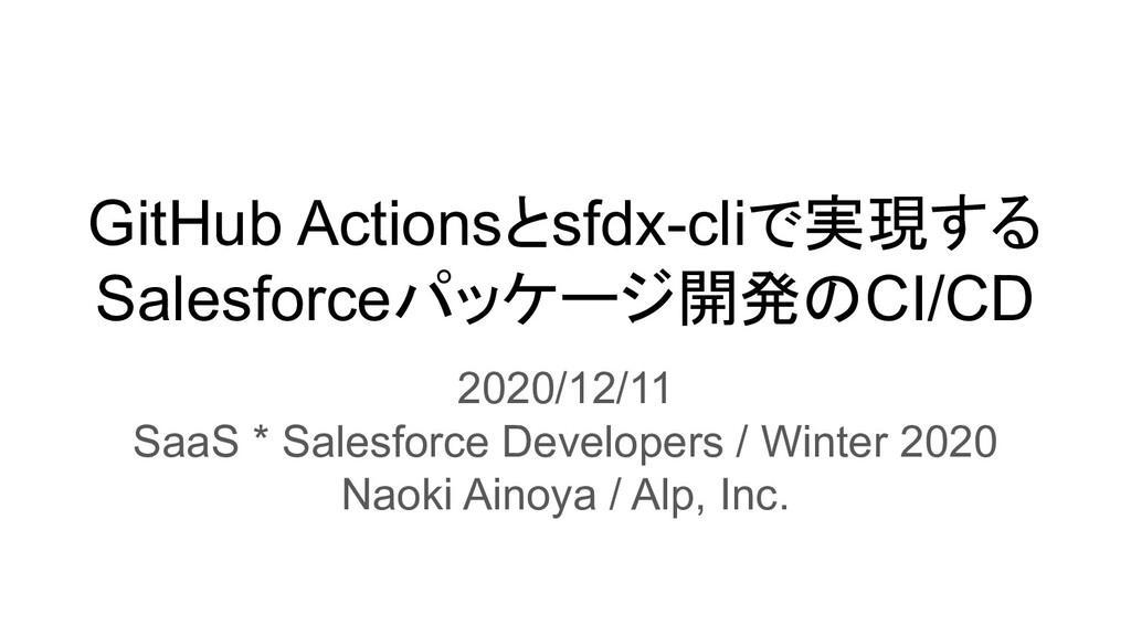 GitHub Actionsとsfdx-cliで実現する Salesforceパッケージ開発の...