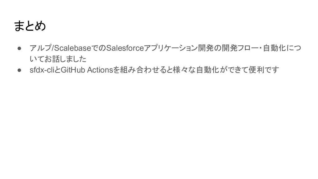 まとめ ● アルプ/ScalebaseでのSalesforceアプリケーション開発の開発フロー...