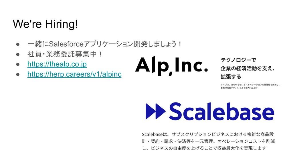 We're Hiring! ● 一緒にSalesforceアプリケーション開発しましょう! ●...