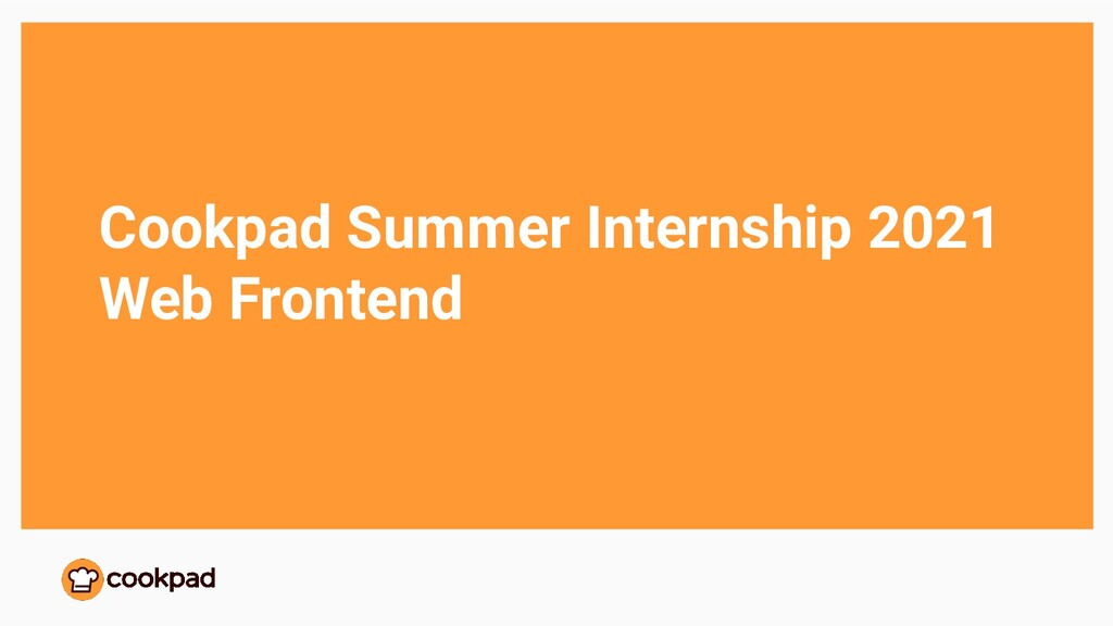 Cookpad Summer Internship 2021 Web Frontend