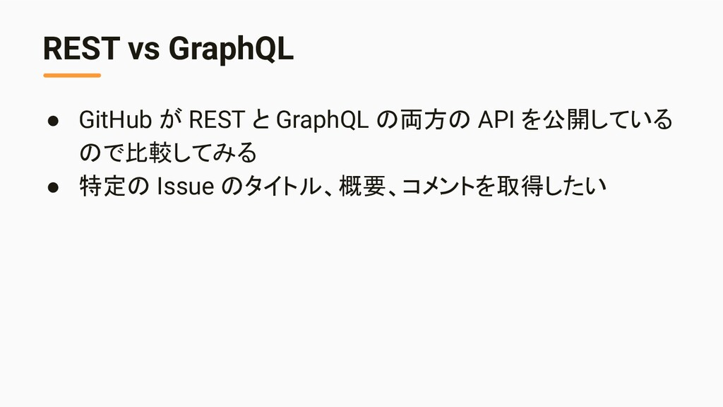 REST vs GraphQL ● GitHub が REST と GraphQL の両方の ...