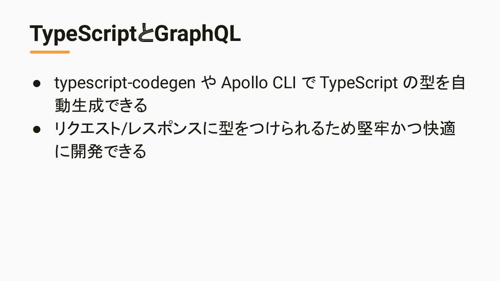 TypeScriptとGraphQL ● typescript-codegen や Apoll...