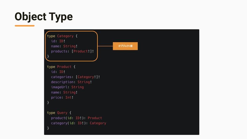 Object Type オブジェクト型