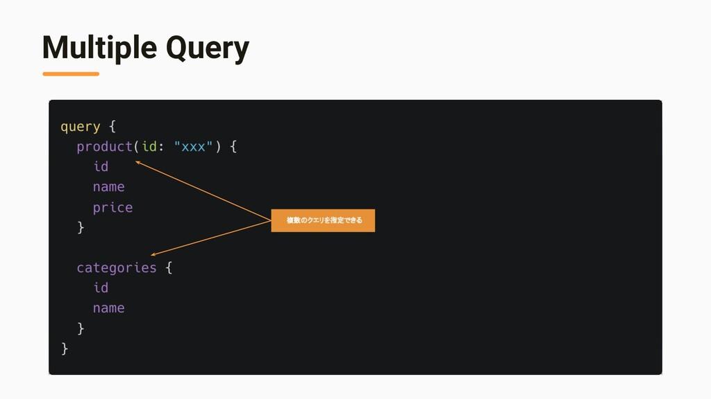 Multiple Query 複数のクエリを指定できる