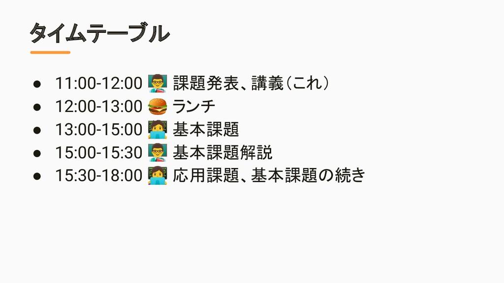 タイムテーブル ● 11:00-12:00  課題発表、講義(これ) ● 12:00-13:...