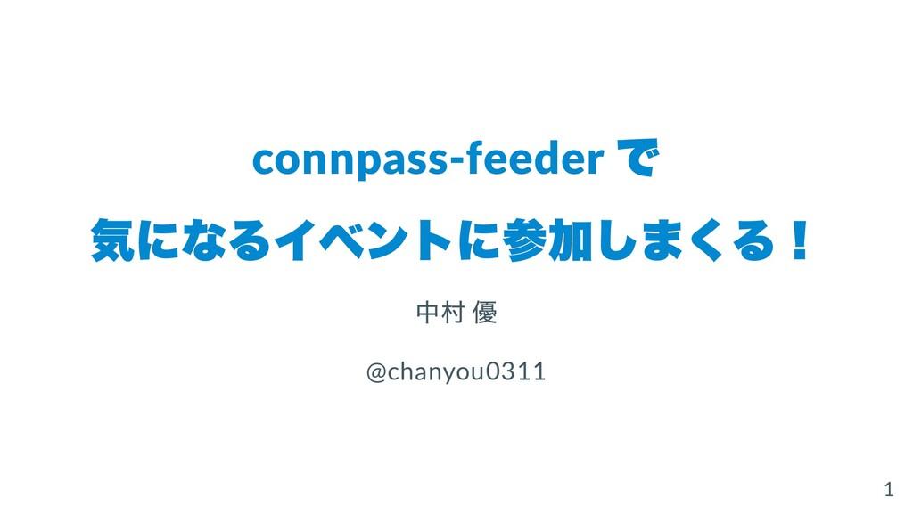 connpass-feeder で 気になるイベントに参加しまくる! 中村 優 @chanyo...