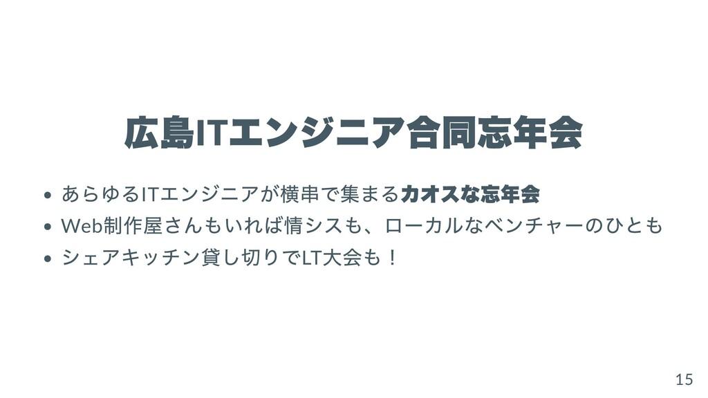 広島 IT エンジニア合同忘年会 あらゆるIT エンジニアが横串で集まるカオスな忘年会 Web...