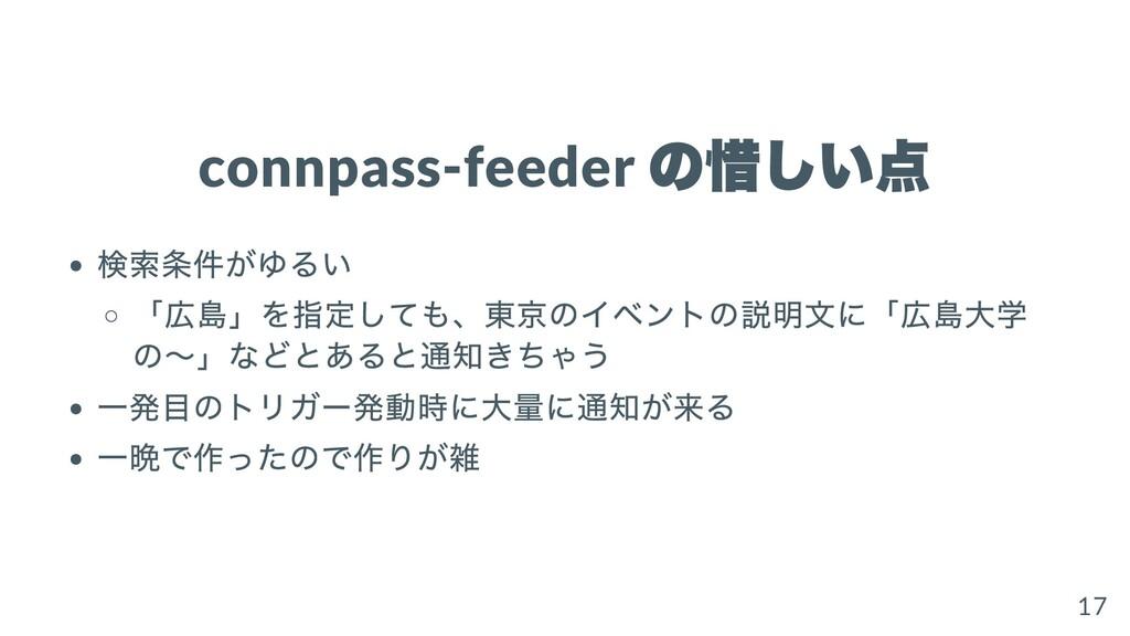 connpass-feeder の惜しい点 検索条件がゆるい 「広島」を指定しても、東京のイベ...