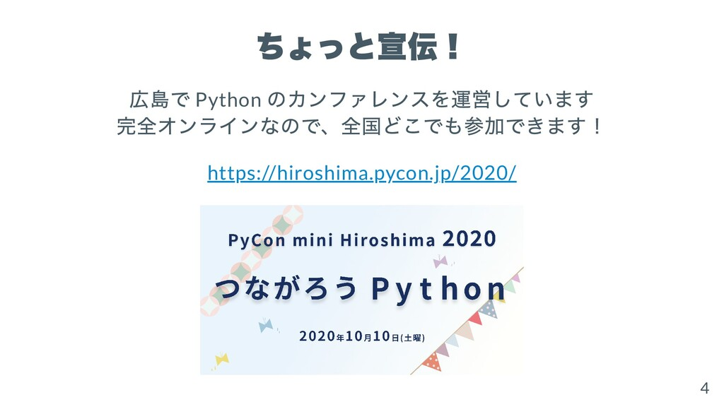 ちょっと宣伝! 広島で Python のカンファレンスを運営しています 完全オンラインなので、...