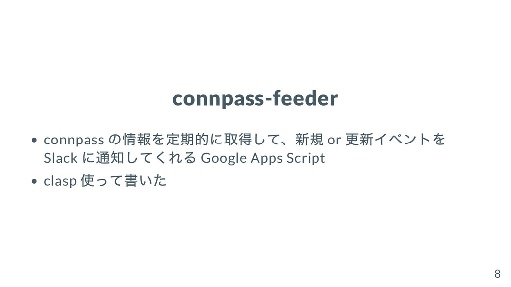 connpass-feeder connpass の情報を定期的に取得して、新規 or 更新イ...