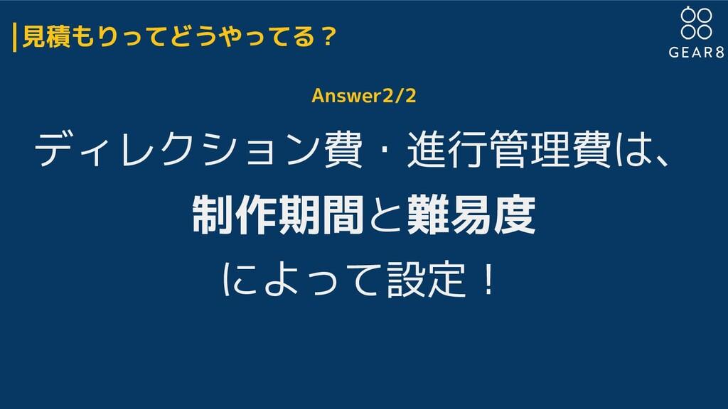 見積もりってどうやってる? Answer2/2 ディレクション費・進行管理費は、 制作期間と難...