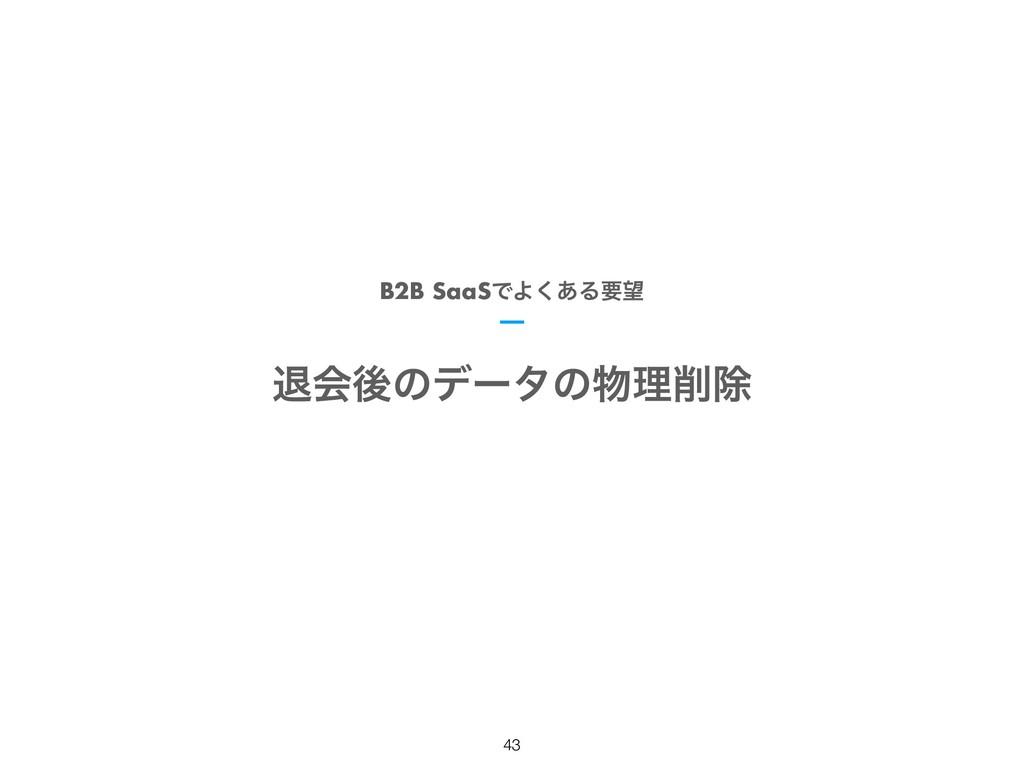 B2B SaaSͰΑ͋͘Δཁ ୀձޙͷσʔλͷཧআ !43