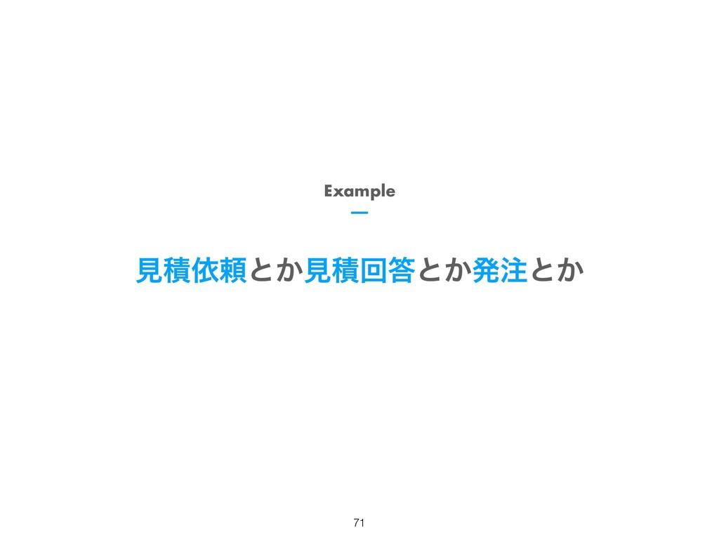 ݟੵґཔͱ͔ݟੵճͱ͔ൃͱ͔ Example !71