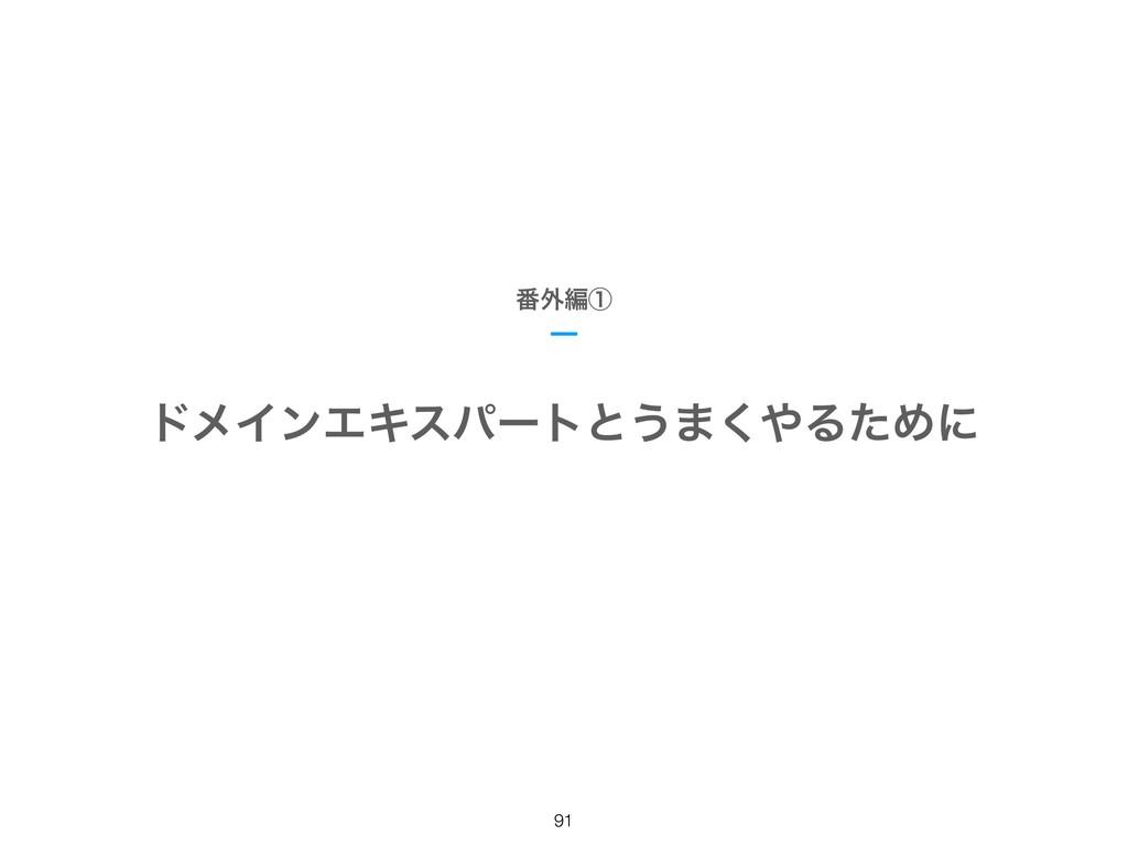 υϝΠϯΤΩεύʔτͱ͏·͘ΔͨΊʹ ൪֎ฤᶃ !91