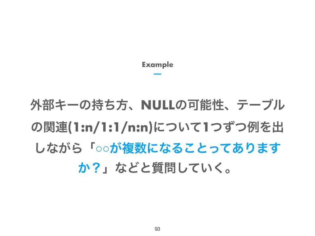 Example ֎෦ΩʔͷͪํɺNULLͷՄੑɺςʔϒϧ ͷؔ࿈(1:n/1:1/n:n)...