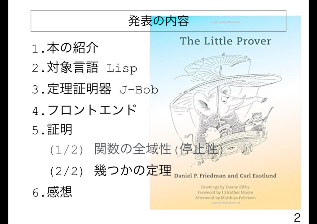 ൃදͷ༰  1.ຊͷհ 2.ରݴޠ Lisp 3.ఆཧূ໌ث J-Bob 4.ϑϩϯτ...