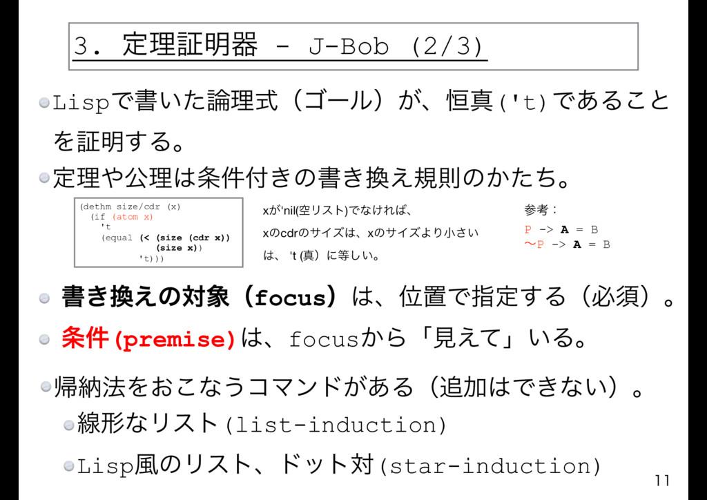 3. ఆཧূ໌ث - J-Bob (2/3)  ؼೲ๏Λ͓͜ͳ͏ίϚϯυ͕͋ΔʢՃͰ͖...