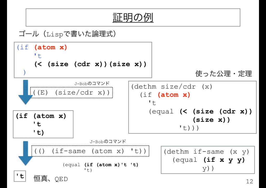 ূ໌ͷྫ 12 (dethm size/cdr (x) (if (atom x) 't (eq...