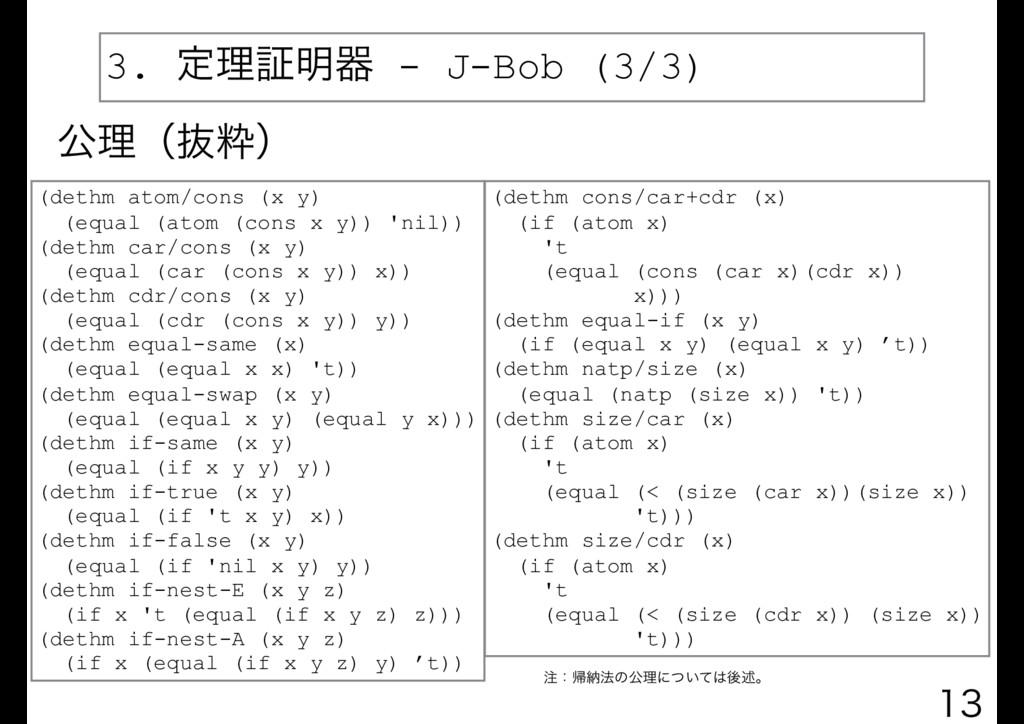3. ఆཧূ໌ث - J-Bob (3/3)  (dethm atom/cons (x y...