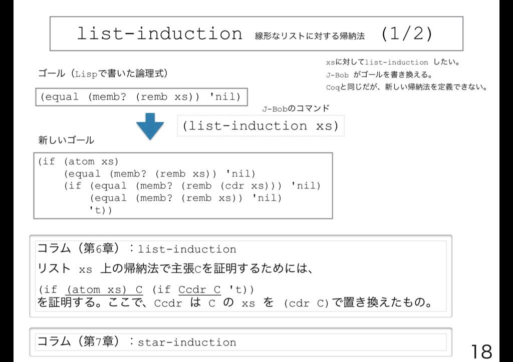 list-induction ઢܗͳϦετʹର͢Δؼೲ๏ (1/2)  (equal (m...