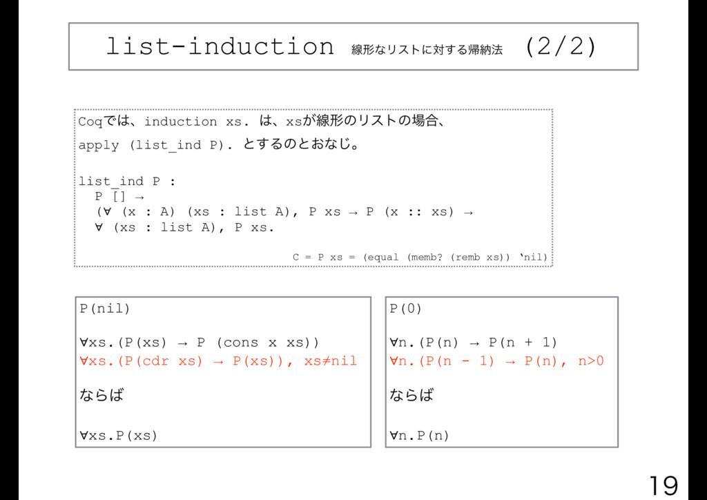 list-induction ઢܗͳϦετʹର͢Δؼೲ๏ (2/2)  P(nil) ∀x...
