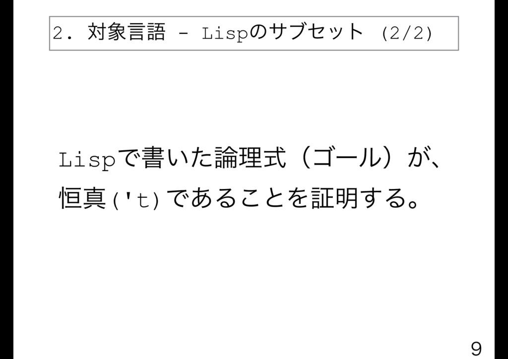 2. ରݴޠ - Lispͷαϒηοτ (2/2)  LispͰॻ͍ͨཧࣜʢΰʔϧʣ͕ɺ...