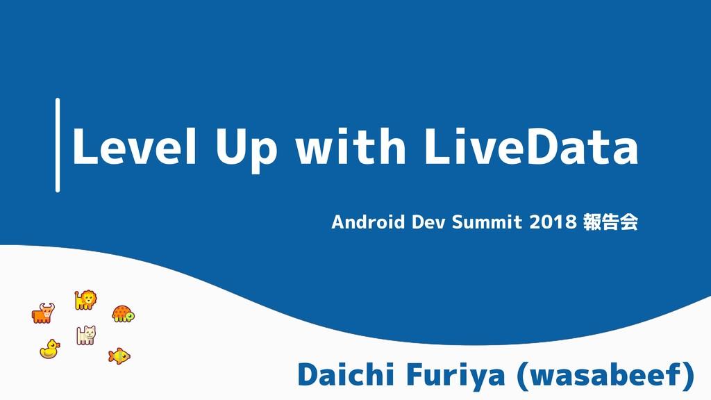Level Up with LiveData Daichi Furiya (wasabeef)...