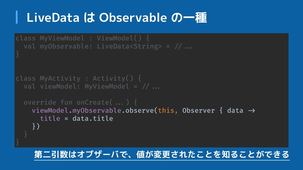 LiveData は Observable の一種 class MyViewModel : V...