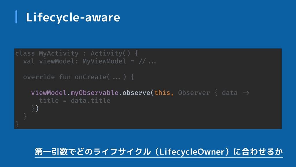 Lifecycle-aware class MyActivity : Activity() {...