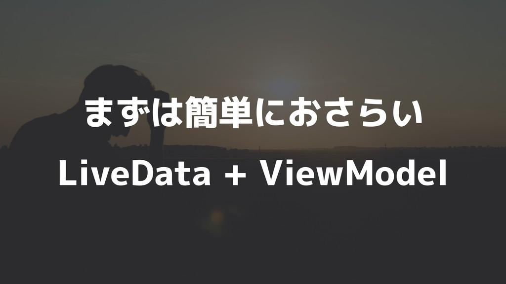 まずは簡単におさらい LiveData + ViewModel