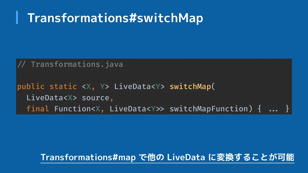 Transformations#switchMap Transformations#map で...