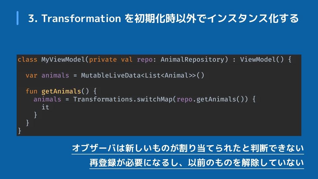 class MyViewModel(private val repo: AnimalRepos...