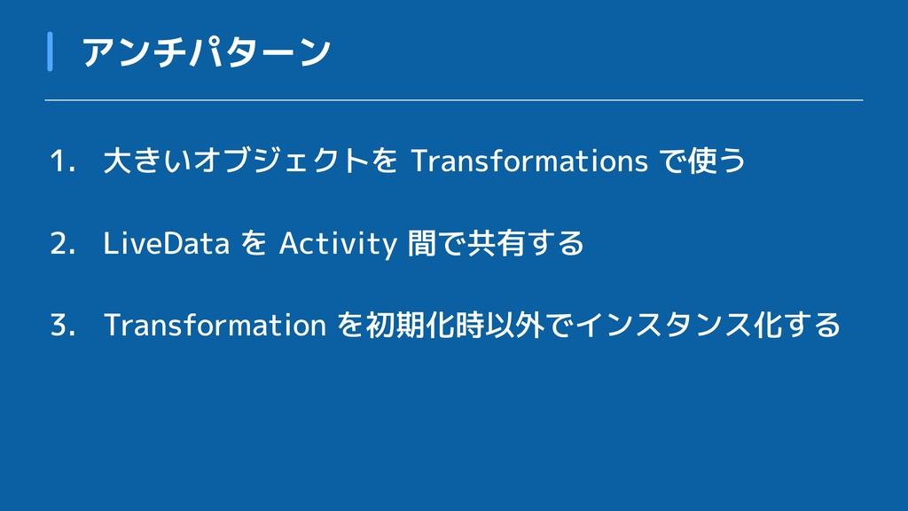 1. 大きいオブジェクトを Transformations で使う 2. LiveData を...