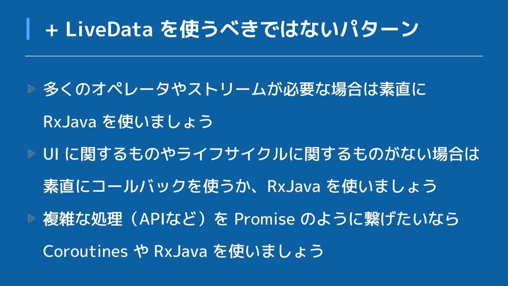 多くのオペレータやストリームが必要な場合は素直に RxJava を使いましょう UI に関する...