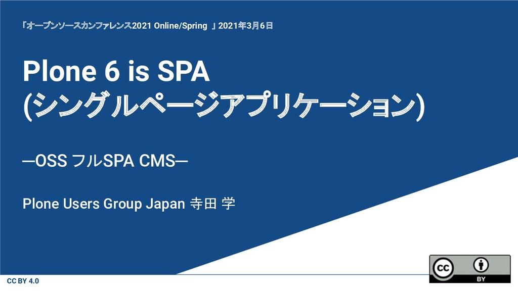 CC BY 4.0 Plone 6 is SPA (シングルページアプリケーション) ─OSS...