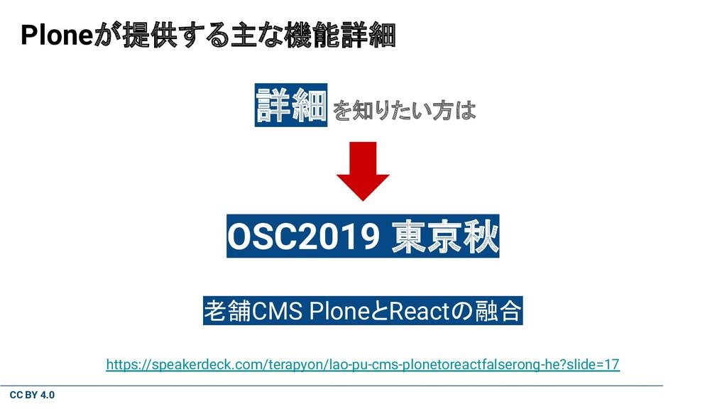 CC BY 4.0 Ploneが提供する主な機能詳細 詳細 を知りたい方は OSC2019 東...